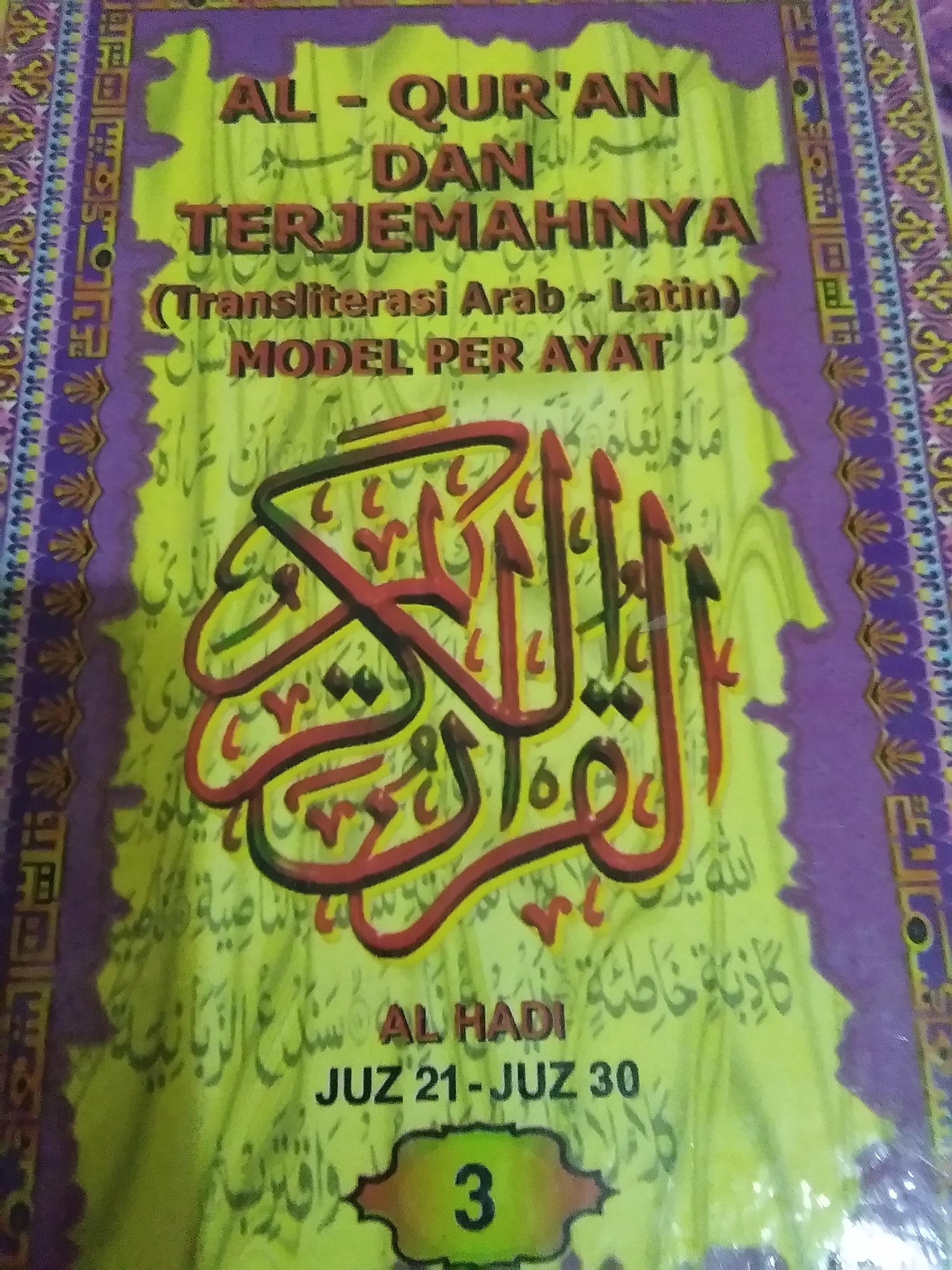 Course Image Pendidikan Agama Islam